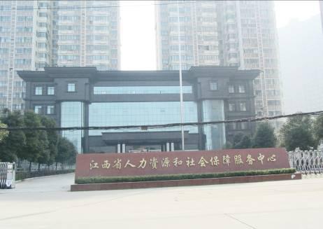 江西省人力资源社会保障服务中心