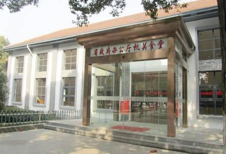 江西省政府办公厅机关食堂