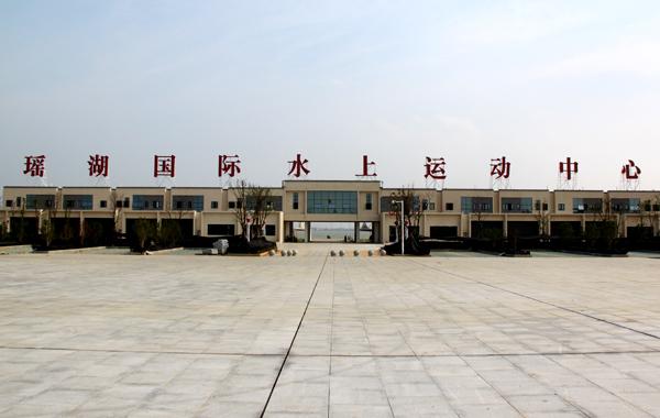 瑶湖国际水上运动中心